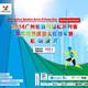 广州垂直马拉松系列赛